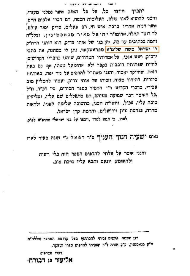 עמודים מתוך מהדורת תשכד (1)-א
