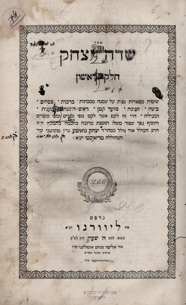 1825 שדה יצחק