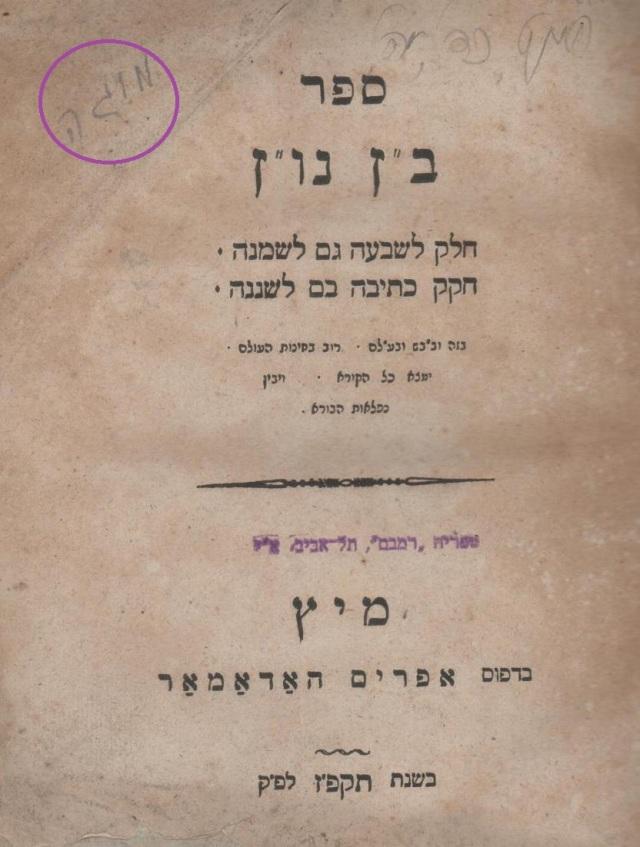 1827 בן נון
