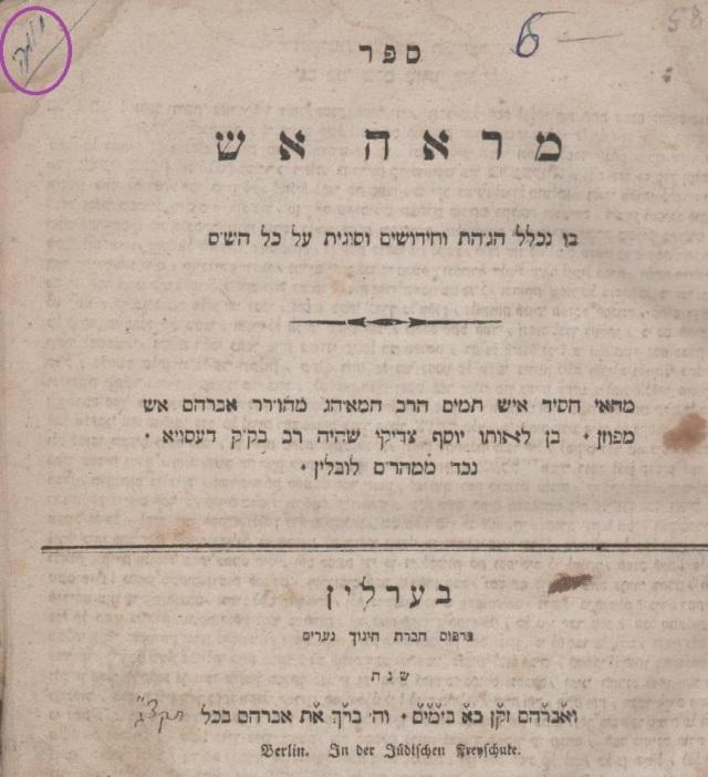 1833 מראה אש