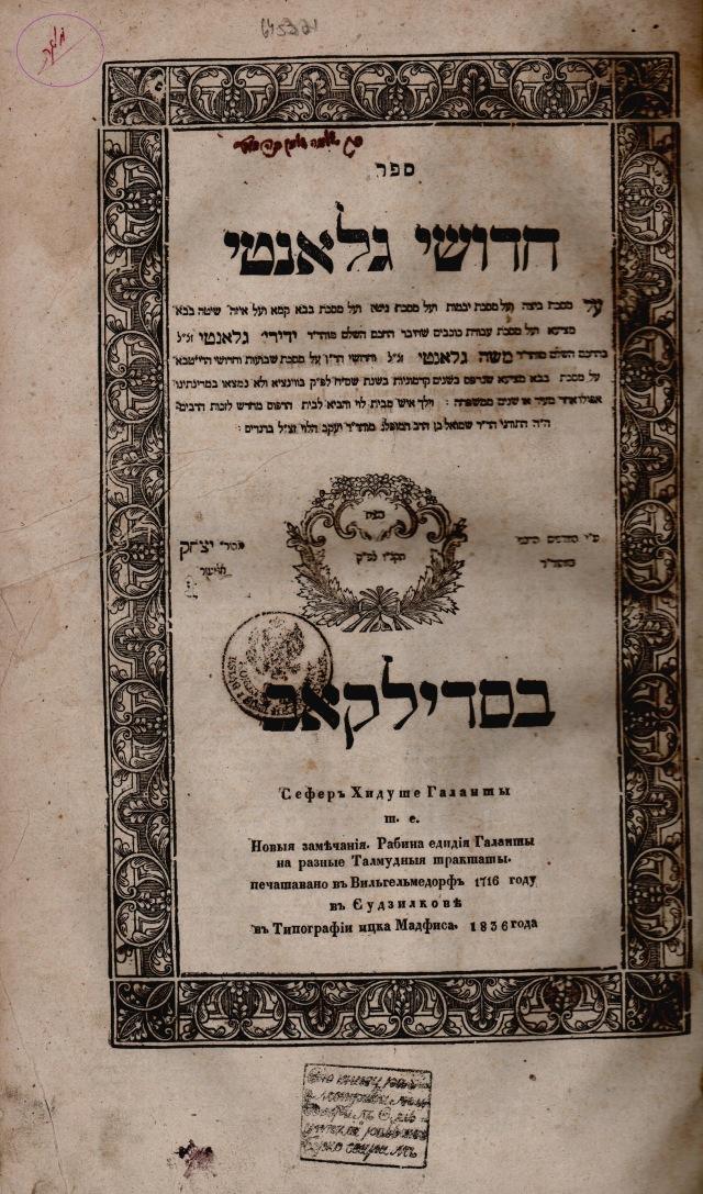 1836 חדושי גלאנטי