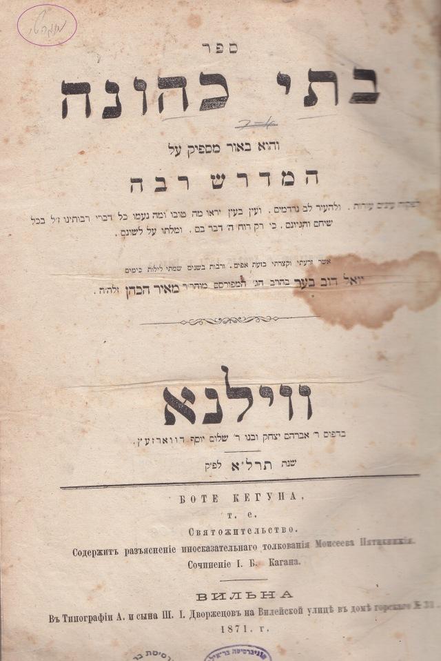 1871 בתי כהונה