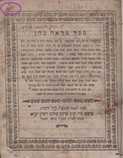 1876 מראה כהן
