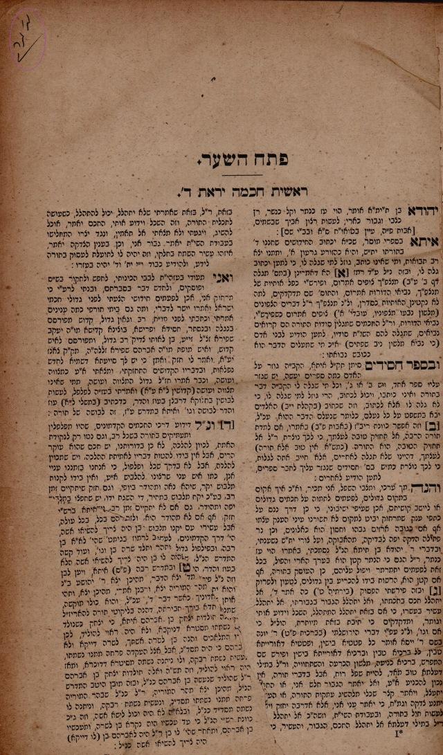 1877 שער יהודה