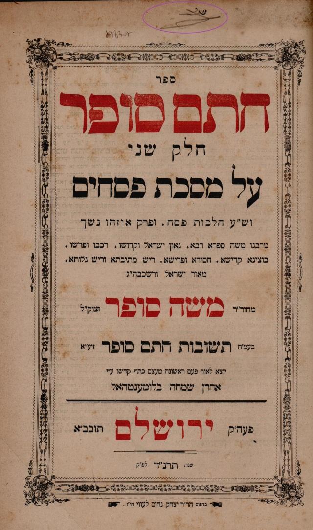 1894 חתם סופר