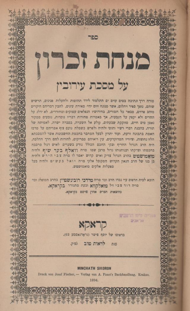 1894 מנחת זכרוןא