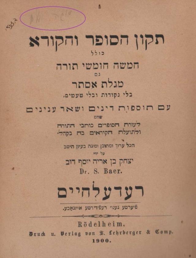 1900 תקון הסופר והקורא