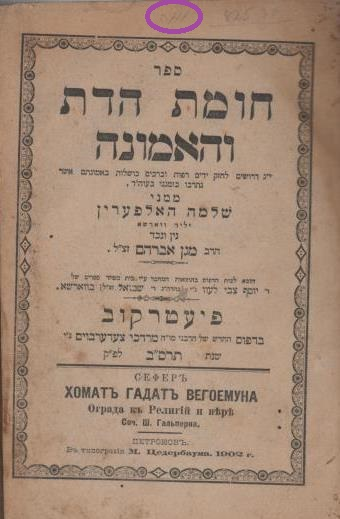 1902 חומת הדת1