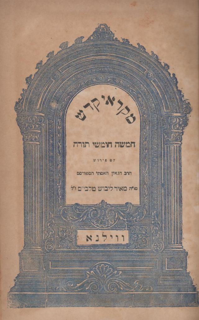 1911 מלביםא
