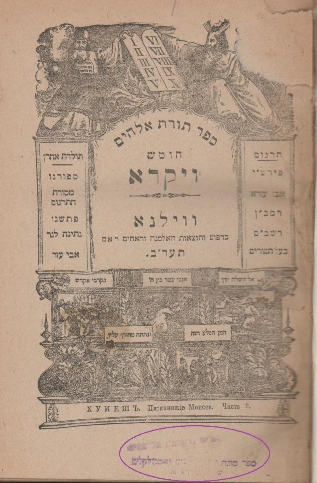 1912 חומש