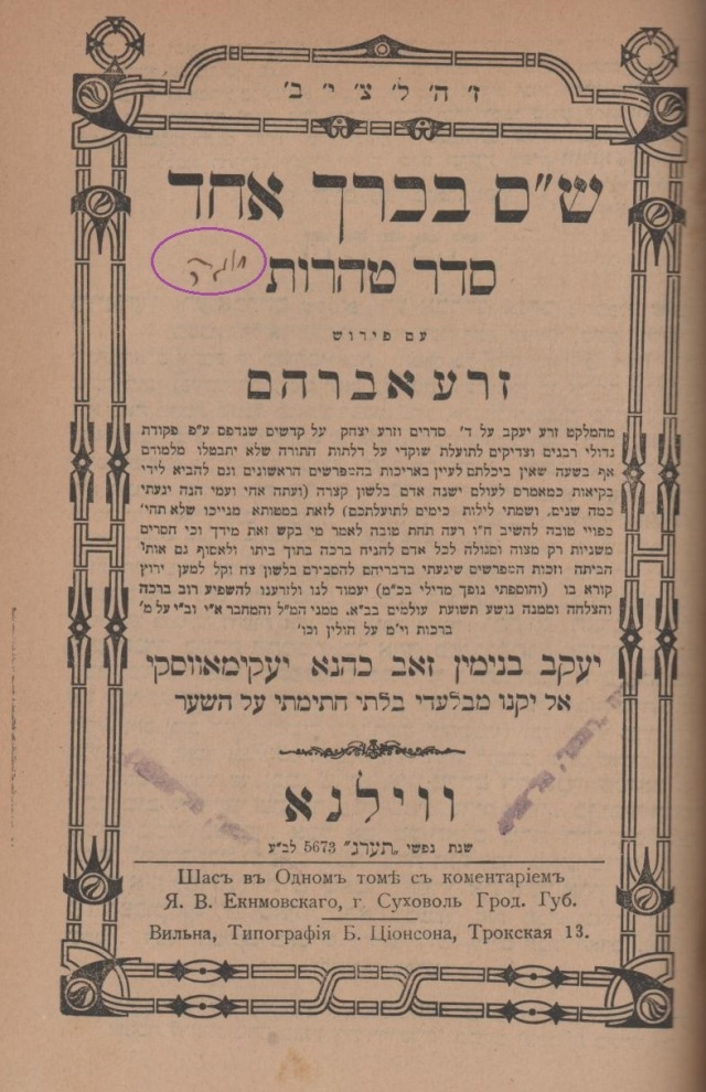 1913 שס בכרך אחד