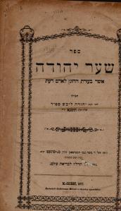 שער יהודה